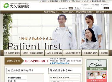 東京都保健医療公社大久保病院